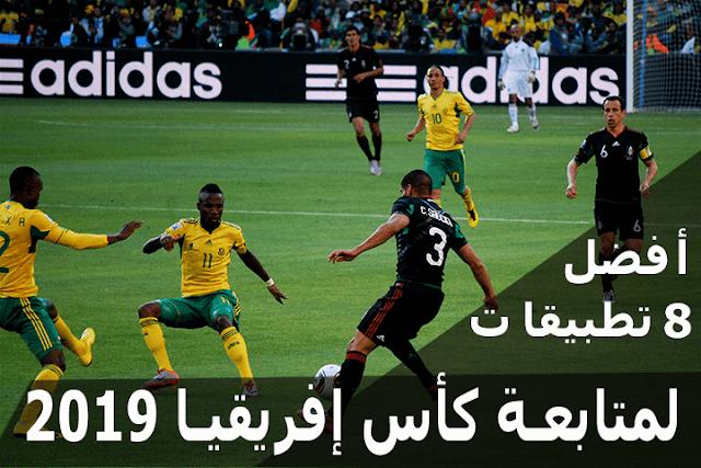 8 تطبيقات اندرويد لمتابعة مباريات كأس أمم إفريقيا