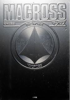 [Artbook] 超時空要塞マクロス THE MOVIE  [Macross The Movie]