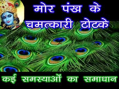 about Mor Pank Ke Totkay in hindi Jyotish