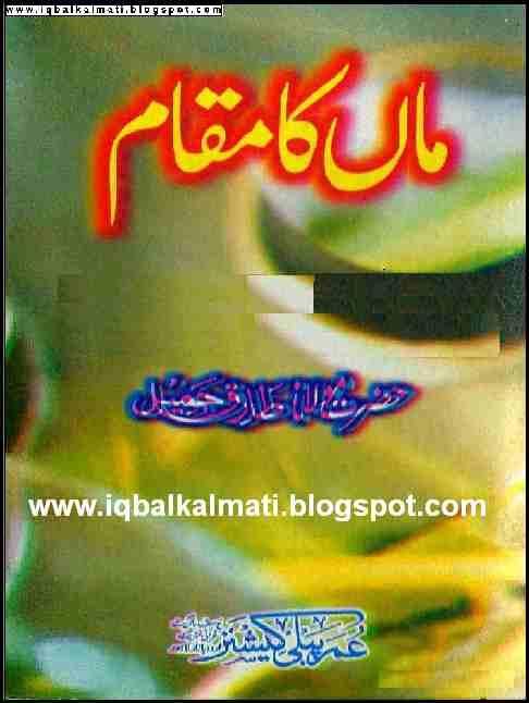 dr israr ahmed bayan ul quran mp3 free download