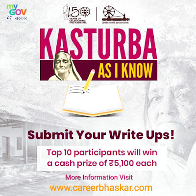 "Paragraph Writing Contest on ""Kasturba - As I know"" MyGov - Paragraph Writing Contest on ""Kasturba - As I know"", MyGov Paragraph Writing Contest, MyGov Contest, MyGov Competition, Kasturba Gandhi Contest, GSDS Contest, Gandhi Smriti and Darshan Samiti  Contest."