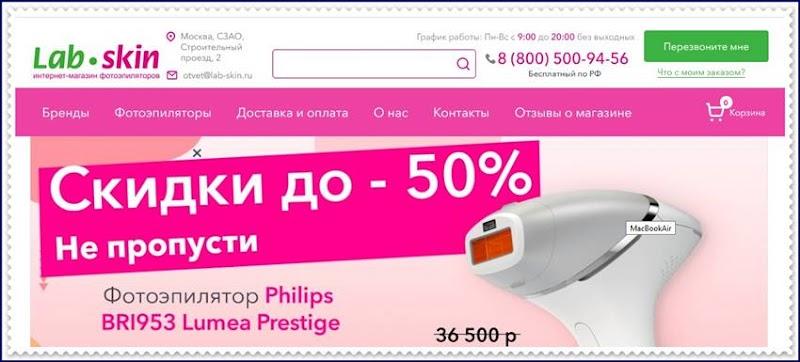 Мошеннический сайт lab-skin.ru – Отзывы о магазине, развод! Фальшивый магазин