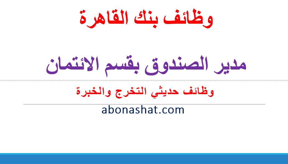 وظائف بنك القاهرة  2020   اعلن بنك القاهرة عن احتياجة لوظيفة Funds Manger بالبنك بجميع الفروع   وظائف حديثي التخرج والخبرة  Cairo Bank jobs