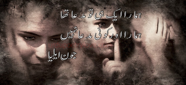jaun elia best poetry in urdu
