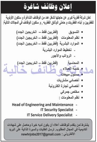 وظائف شاغرة فى الصحف القطرية الثلاثاء 22-08-2017 %25D8%25A7%25D9%2584%25D8%25B4%25D8%25B1%25D9%2582%2B1