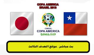 شاهد بث مباشر مباراة اليابان وتشيلي  بتاريخ 18-06-2019 كوبا أمريكا 2019