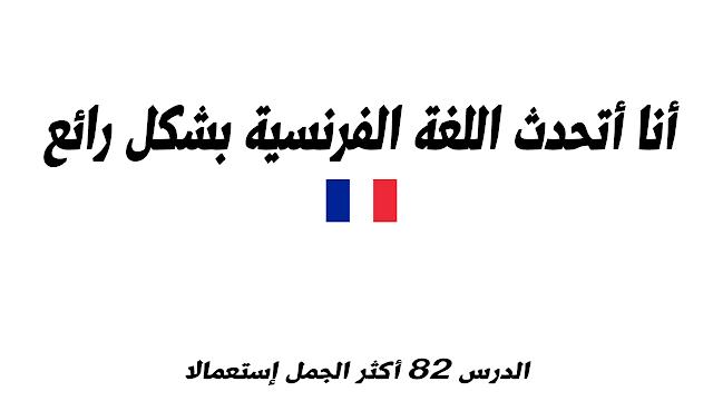 الدرس 82 : أكثر الجمل إستعمالا بشكل رائع في الفرنسية في الحياة اليومية للمبتدئين مترجمة بالنطق