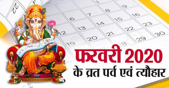 hindu festival calendar february 2020
