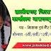 Cg DEO Narayanpur Recruitment 2020 | 40 अंग्रेजी माध्यम शिक्षक एवं गैर शिक्षक पदों की भर्ती, अंतिम तिथि 21 जुलाई 2020