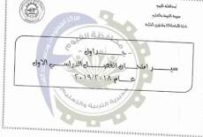 جدول امتحانات التيرم الاول 2018 /2019 محافظة الفيوم المرحلة الابتدائية والاعدادية والثانوية
