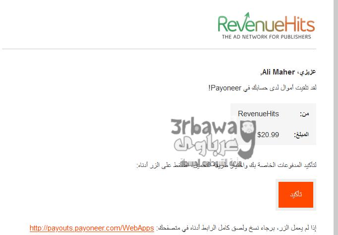 اثبات دفع RevenueHits بديل ادسنس شهر مايو علي بنك بايونير