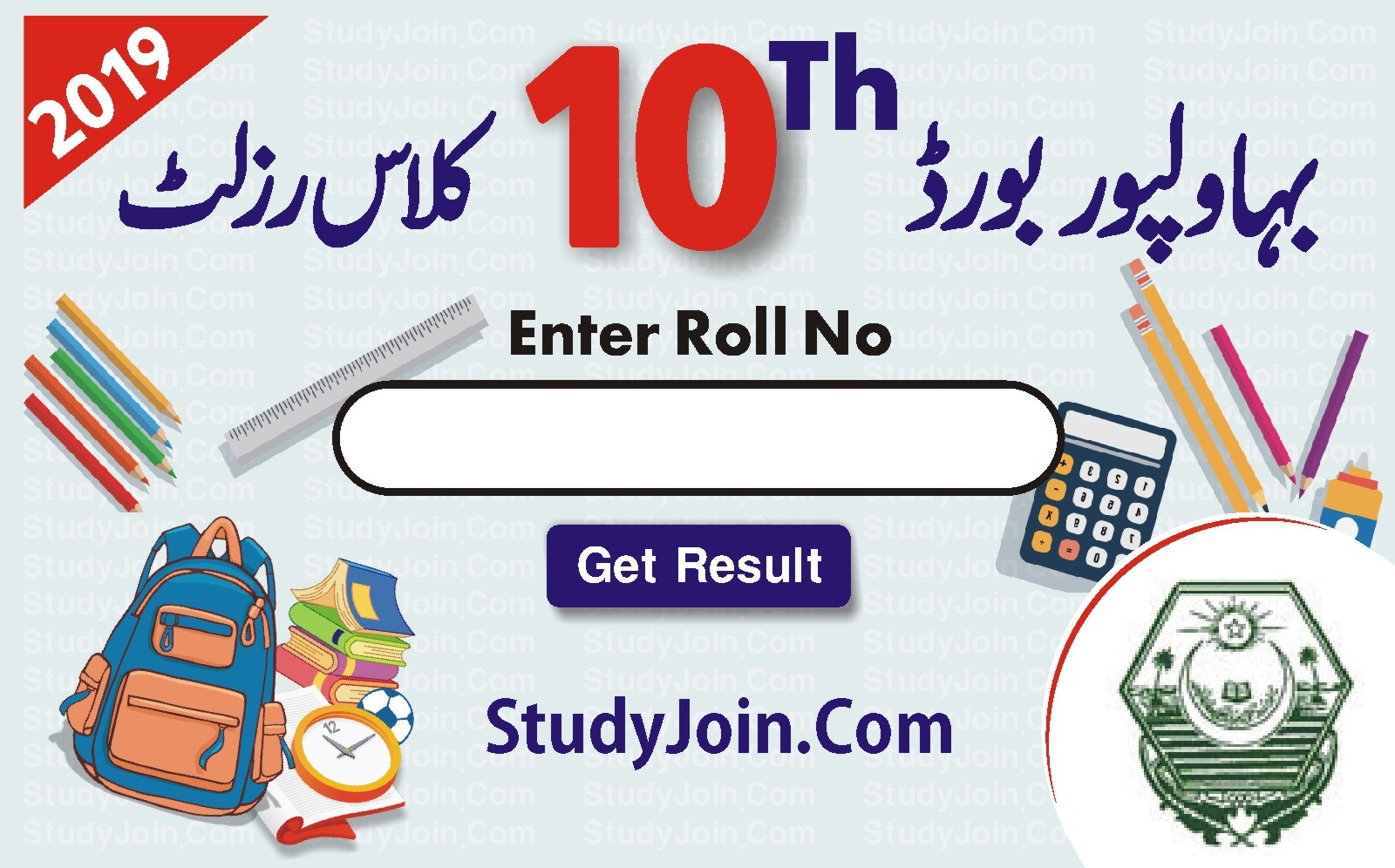 10th class result 2019 bahawalpur board, 10th class result 2019 bahawalpur board, bahawalpur board matric result 2019, bahawalpur board 10th result 2019, 10th class result 2019 bahawalpur board, bise bwp result 2019, 10th class result 2017 bahawalpur board search by name, bahawalpur board 9th result 2019, bise bwp date sheet 2019, bahawalpur board matric result 2019, bahawalpur board 9th result 2019, bise bwp result 2019, bise bwp matric result 2019, bise bwp roll no slip 2019