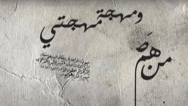 5 Puisi Romantis Karya Penyair Arab
