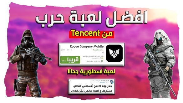 تحميل لعبة Arena Breakout للاندرويد من شركة Tencent