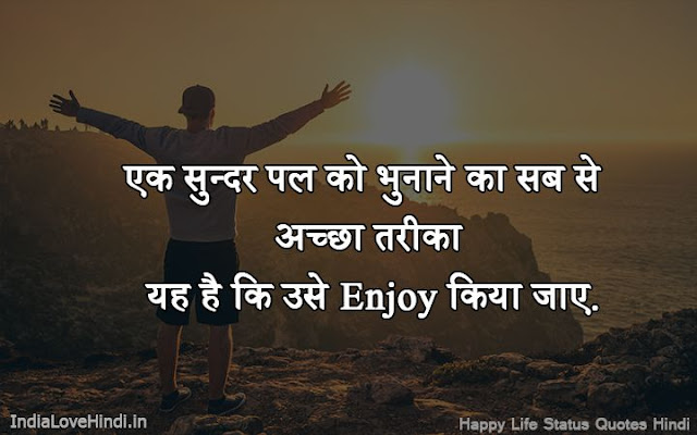 happy life thoughts in hindi
