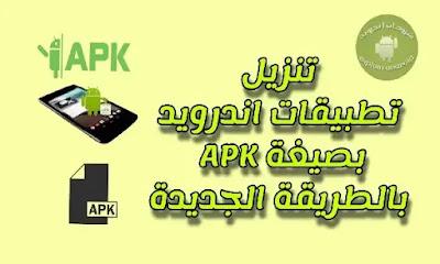 كيفية تثبيت ملف APK لتطبيق اندرويد يدويًا