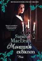 https://www.culture21century.gr/2020/03/monaxikh-ekdikhsh-ths-sarah-maclean-book-review.html