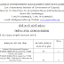 GEMI Recruitment 2016 For Assistant Environmental Engineer & Clerk cum Typist
