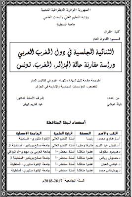 أطروحة دكتوراه: الثنائية المجلسية في دول المغرب العربي (دراسة مقارنة حالة الجزائر، المغرب، تونس) PDF