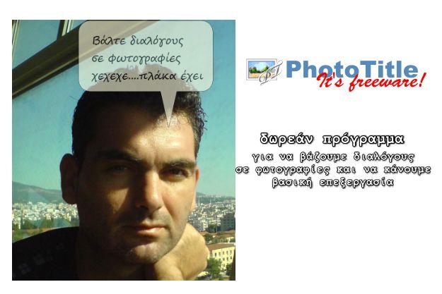 PhotoTitle - Βάζουμε διαλόγους σε φωτογραφίες