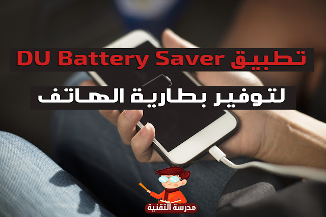 تحميل تطبيق DU Battery Saver لتوفير بطارية الهاتف للأندرويد