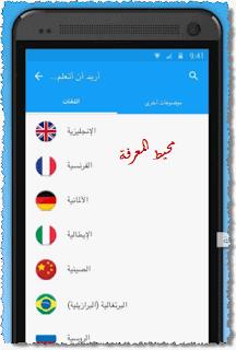 تطبيق تعلم اللغات دون أنترنت