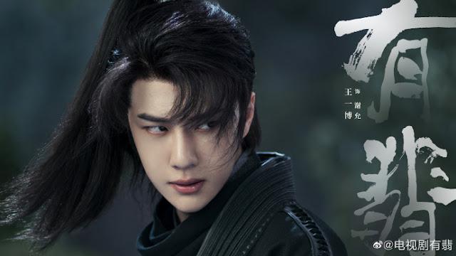 legend of fei wang yibo