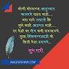 Good Night Marathi Image   