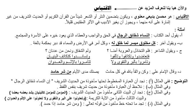 الثروة اللغوية الصف العاشر الفصل الثاني