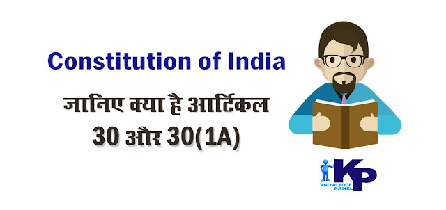 What Article 30 and 30(1A) in hindi