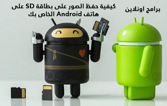 كيفية حفظ الصور على بطاقة SD على هاتف Android الخاص بك
