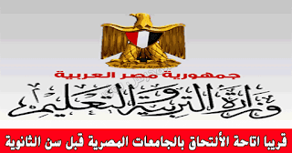قريبا اتاحة الألتحاق بالجامعات المصرية قبل سن الثانوية العامة