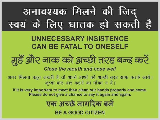 अनावश्यक-मिलने-की-जिद्-स्वयं-के-लिए-घातक-हो-सकती-है, नावश्यक मिलने की जिद्  in hindi, स्वयं के लिए घातक हो सकती है in hindi, सोशल डिस्टेंसिंग शब्द in hindi, को हल्के में ना लें  in hindi,  एक लापरवाही  in hindi,  अपने और अपने परिवार के साथ-साथ  in hindi,  समाज में यह भयंकर बीमारी अपना घर बना लेती है  in hindi,  हर व्यक्ति से जितनी ज्यादा दूरी बने  in hindi,  इसे बनाये रखें चाहे वह वह संक्रमित हो  in hindi,  या ना हो। in hindi,   इस वायरस के बारे में लगातार  in hindi,  नई-नई जानकारी एक्सपर्ट्स द्वारा दी जा रही हैं  in hindi,  अब तक जहां एक कोरोना संक्रमित व्यक्ति से 3 मीटर की दूरी को पर्याप्त माना जा रहा था  in hindi,  वहीं ताजा जानकारी के अनुसार 6 मीटर की दूरी आवश्यक है  in hindi,  होम क्वारंटाइन क्यों किसी मरीज के परिवार के लिए घातक हो सकता है  in hindi,  इसमें बताया गया कि कोरोना का संक्रमण घर की हवा को खतरनाक स्तर  in hindi,  तक संक्रमित कर सकता है  in hindi,  इस दौरान थोड़ी सी भी लापरवाही परिवार में बीमार लोगों की संख्या बढ़ा सकती है  in hindi,  अस्पतालों से उन आईसीयू और जनरल वार्ड के सैंपल लिए गए  in hindi,  जहां कोरोना से संक्रमित 40 मरीज भर्ती थे  in hindi,  इनमें से कुछ मरीज आईसीयू में थे  in hindi,  जबकि कुछ जर्नल वॉर्ड में  in hindi,  आईसीयू की हवा से जो सैंपल्स लिए गए  in hindi,  उनमें कोरोना वायरस ज्यादा सैंपल्स में मिला  in hindi,  जबकि कुछ मरीजों से 4 मीटर की दूरी पर भी हवा में कोरोना वायरस का संक्रमण मिला  in hindi,  इसलिए सुरक्षा के लिए आवश्यक दूरी को बढ़ाकर 3 से 6 मीटर कर दिया गया  in hindi,  बचाव के तौर-तरीके  in hindi,  कोरोना के संक्रमण का इलाज  in hindi,  खोजने की दिशा में हमारे हेल्थ एक्सपर्ट्स तेजी से काम कर रहे है।  in hindi,   आयुष मंत्रालय भी लगातार लोगों को सुरक्षा और सेहत  in hindi,  से जुड़े टिप्स दे रहा है  in hindi,  इसकी तरफ से काढ़ा पीना और रोग प्रतिरोधक क्षमता बढ़ाने के लिए हेल्दी डायट लेने का सुझाव दिया गया है  in hindi,  प्रत्येक दिन में दो बार काढ़ा पिएं  in hindi,  आयुष मंत्रालय के अनुसार रोग प्रतिरोधक क्षमता  in hindi,  बढ़ाने में मदद् मिलती है  in hindi,  नाक में सरसों का तेल लगाएं  in hindi,  शरीर के खुले अंगों पर भी सरसों के
