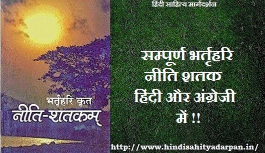 neeti shatak,bhartruhari neeti shatak hindi,bhartrihari neeti shatak hindi,neeti-shatak,bhartrihari neeti shatakm