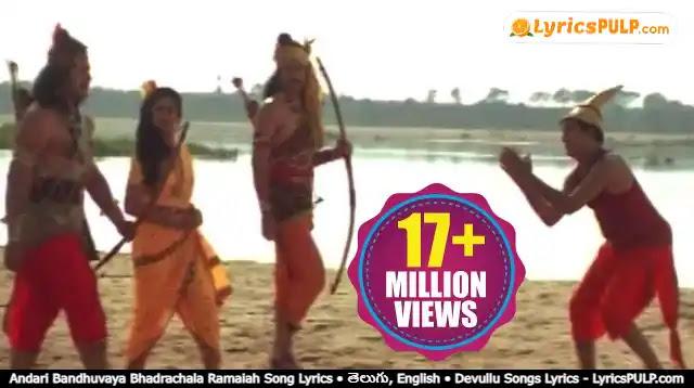Andari Bandhuvaya Bhadrachala Ramaiah Song Lyrics • తెలుగు, English • Devullu Movie Lyrics - LyricsPULP.com
