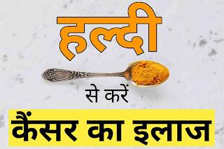 Haldi se cancer ka ilaj in hindi