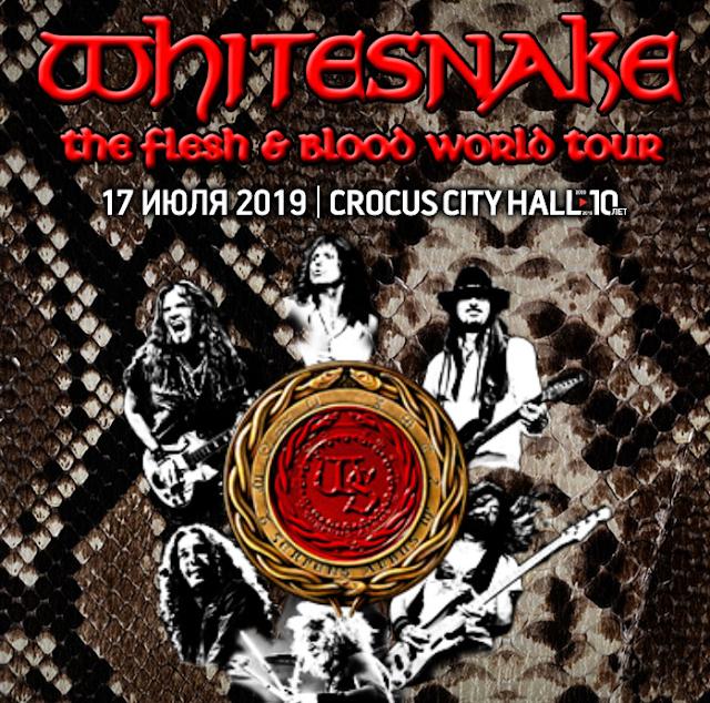 Whitesnake - Крокус Сити Холл