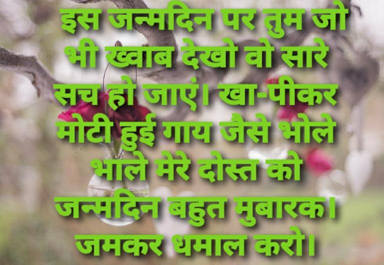 birthday shayari in hindi for friends