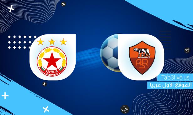 نتيجة مباراة روما وسسكا صوفيا اليوم 2021/09/16 دوري المؤتمر الأوروبي