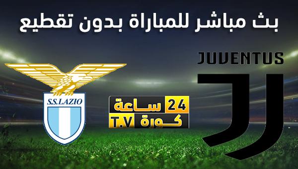 موعد مباراة يوفنتوس ولاتسيو بث مباشر بتاريخ 22-12-2019 كأس السوبر الايطالي