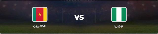 مشاهدة مباراة الكاميرون ونيجيريا بث مباشر اليوم السبت 06/07/2019 كأس الأمم الأفريقية