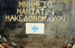 το μνημείο των Μανιατών μακεδονομάχων στην Έδεσσα