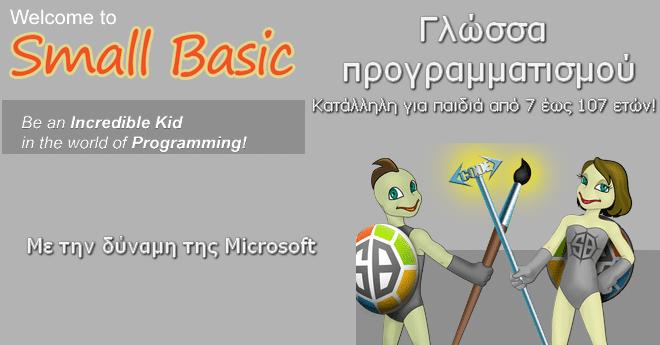 Microsoft Small Basic - Καλώς ήρθατε στο θαυμαστό κόσμο του προγραμματισμού