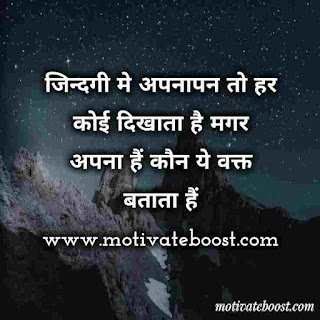 Today motivational thoughts in hindi