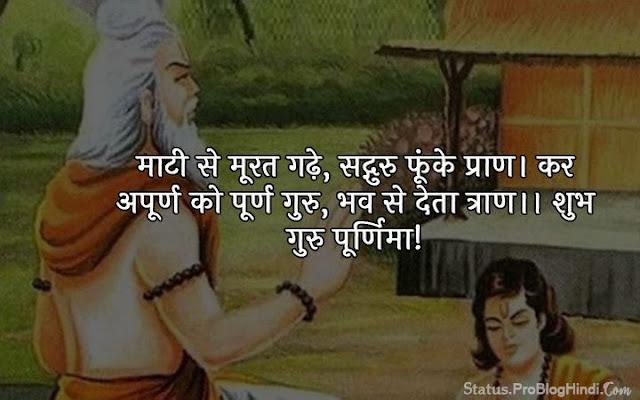 guru purnima status for whatsapp