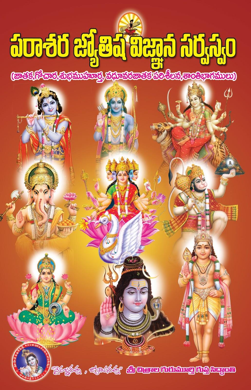 పరాశర జ్యోతిషవిజ్ఞాన సర్వస్వం | Parasara Jyothisha Vignana Sarvasvam | GRANTHANIDHI | MOHANPUBLICATIONS | bhaktipustakalu