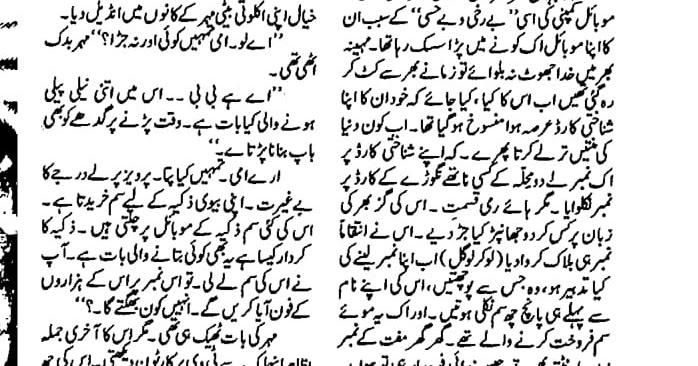 EZ Readings: Teer nishana by Seema Binte Asim pdf