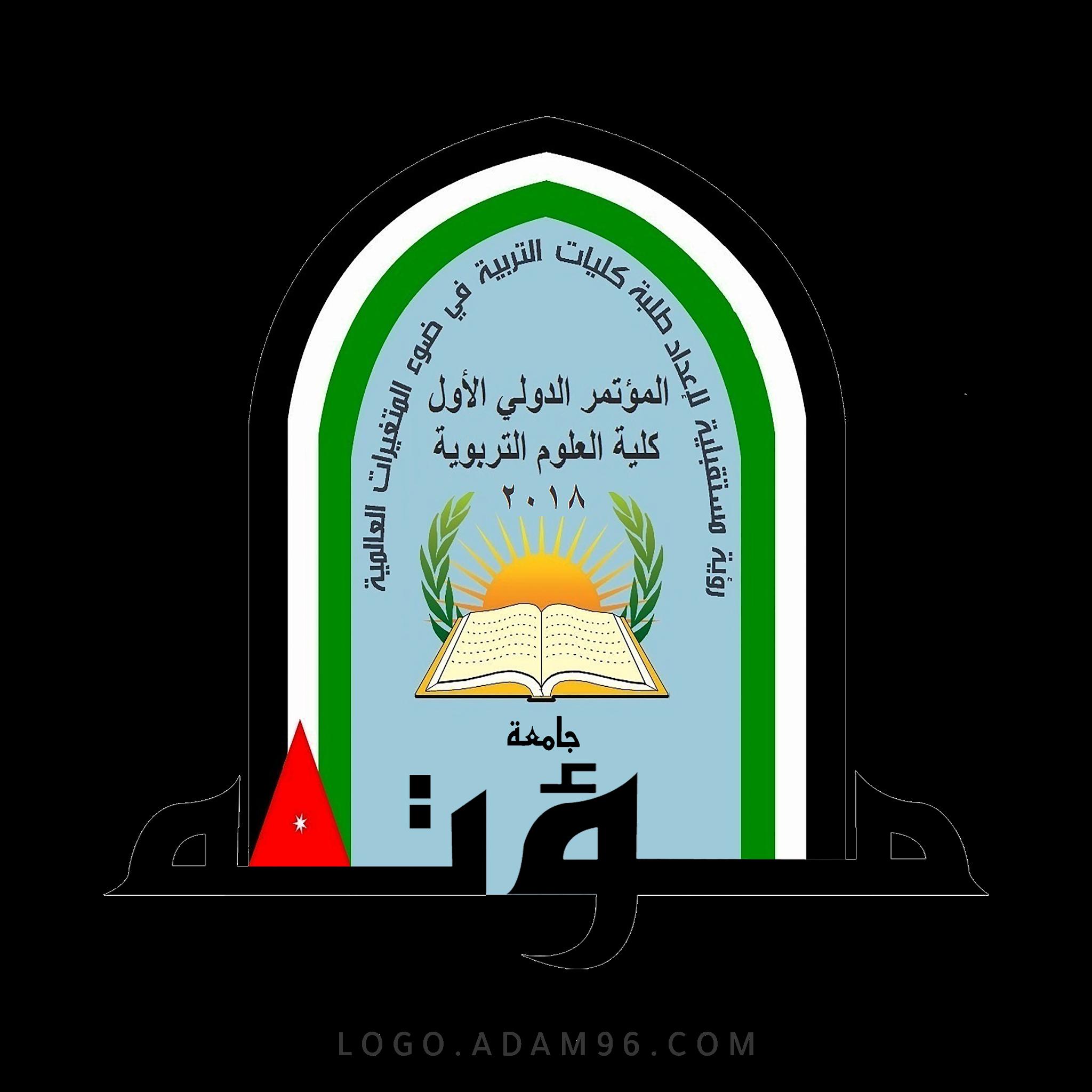 تحميل شعار جامعة مؤتة الرسمي بجودة عالية PNG - شعارات جامعات