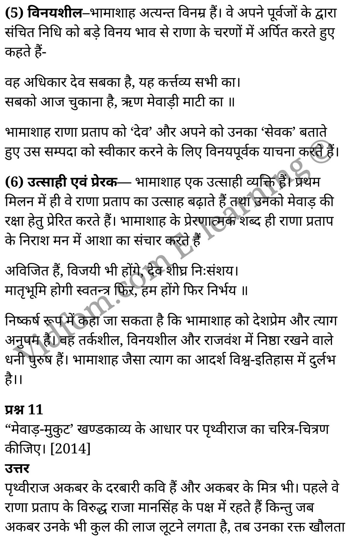 कक्षा 10 हिंदी  के नोट्स  हिंदी में एनसीईआरटी समाधान,     class 10 Hindi khand kaavya Chapter 3,   class 10 Hindi khand kaavya Chapter 3 ncert solutions in Hindi,   class 10 Hindi khand kaavya Chapter 3 notes in hindi,   class 10 Hindi khand kaavya Chapter 3 question answer,   class 10 Hindi khand kaavya Chapter 3 notes,   class 10 Hindi khand kaavya Chapter 3 class 10 Hindi khand kaavya Chapter 3 in  hindi,    class 10 Hindi khand kaavya Chapter 3 important questions in  hindi,   class 10 Hindi khand kaavya Chapter 3 notes in hindi,    class 10 Hindi khand kaavya Chapter 3 test,   class 10 Hindi khand kaavya Chapter 3 pdf,   class 10 Hindi khand kaavya Chapter 3 notes pdf,   class 10 Hindi khand kaavya Chapter 3 exercise solutions,   class 10 Hindi khand kaavya Chapter 3 notes study rankers,   class 10 Hindi khand kaavya Chapter 3 notes,    class 10 Hindi khand kaavya Chapter 3  class 10  notes pdf,   class 10 Hindi khand kaavya Chapter 3 class 10  notes  ncert,   class 10 Hindi khand kaavya Chapter 3 class 10 pdf,   class 10 Hindi khand kaavya Chapter 3  book,   class 10 Hindi khand kaavya Chapter 3 quiz class 10  ,   कक्षा 10 मेवाड़-मुकुट,  कक्षा 10 मेवाड़-मुकुट  के नोट्स हिंदी में,  कक्षा 10 मेवाड़-मुकुट प्रश्न उत्तर,  कक्षा 10 मेवाड़-मुकुट के नोट्स,  10 कक्षा मेवाड़-मुकुट  हिंदी में, कक्षा 10 मेवाड़-मुकुट  हिंदी में,  कक्षा 10 मेवाड़-मुकुट  महत्वपूर्ण प्रश्न हिंदी में, कक्षा 10 हिंदी के नोट्स  हिंदी में, मेवाड़-मुकुट हिंदी में कक्षा 10 नोट्स pdf,    मेवाड़-मुकुट हिंदी में  कक्षा 10 नोट्स 2021 ncert,   मेवाड़-मुकुट हिंदी  कक्षा 10 pdf,   मेवाड़-मुकुट हिंदी में  पुस्तक,   मेवाड़-मुकुट हिंदी में की बुक,   मेवाड़-मुकुट हिंदी में  प्रश्नोत्तरी class 10 ,  10   वीं मेवाड़-मुकुट  पुस्तक up board,   बिहार बोर्ड 10  पुस्तक वीं मेवाड़-मुकुट नोट्स,    मेवाड़-मुकुट  कक्षा 10 नोट्स 2021 ncert,   मेवाड़-मुकुट  कक्षा 10 pdf,   मेवाड़-मुकुट  पुस्तक,   मेवाड़-मुकुट की बुक,   मेवाड़-मुकुट प्रश्नोत्तरी class 10,   10  th class 10 Hindi khand kaavya Chapter 3  book up board,   up 