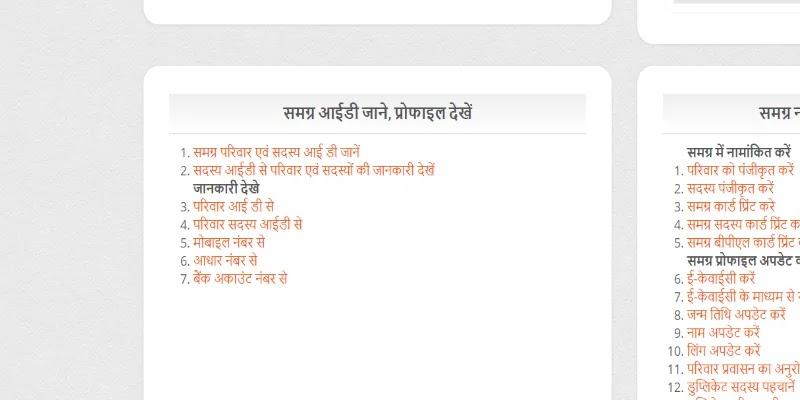 (SSSM ID) मध्य प्रदेश समग्र पोर्टल: samagra id portal mp online, mp samagra id | सरकारी योजनाएँ